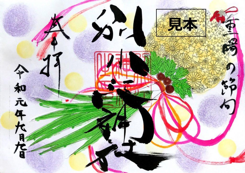 9月7~16日迄の重陽の節句御朱印の絵柄が決まりました。こちらは600円のお納めで、直書き・書置き両方とも対応しております。