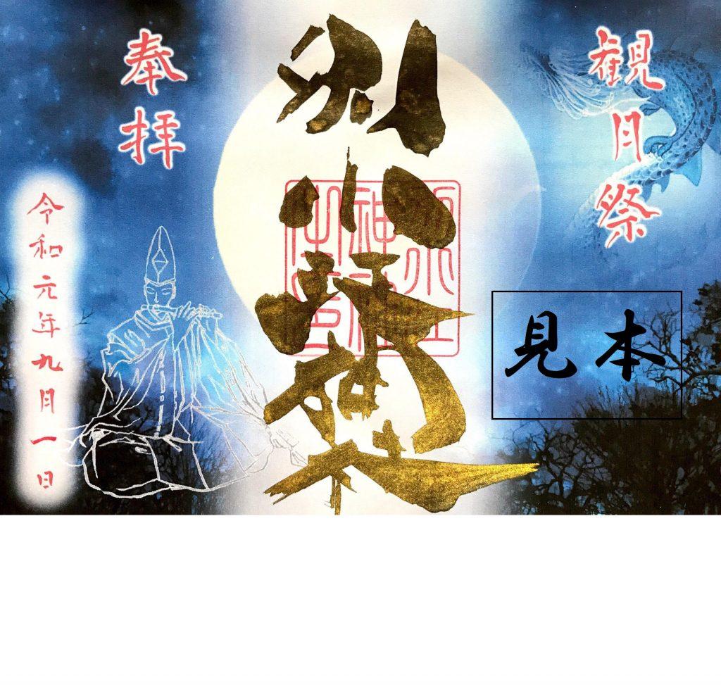 9月1~21日迄の期間限定の観月祭御朱印です。こちらは600円のお納めで、書置きのみとなっております。