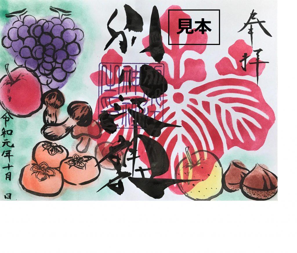 10月1日~10日、23~31日までの十月通常御朱印です。今年の10月は令和初の大祭なので両面のみとなっております。
