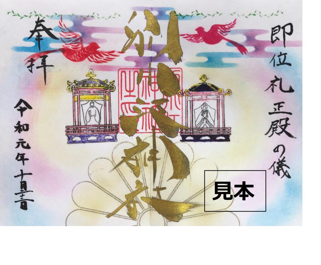 10月12~22日までの即位礼正殿の儀御朱印を頒布いたします。こちらは直書き書置き両方とも対応いたしまして700円のお納めでございます。