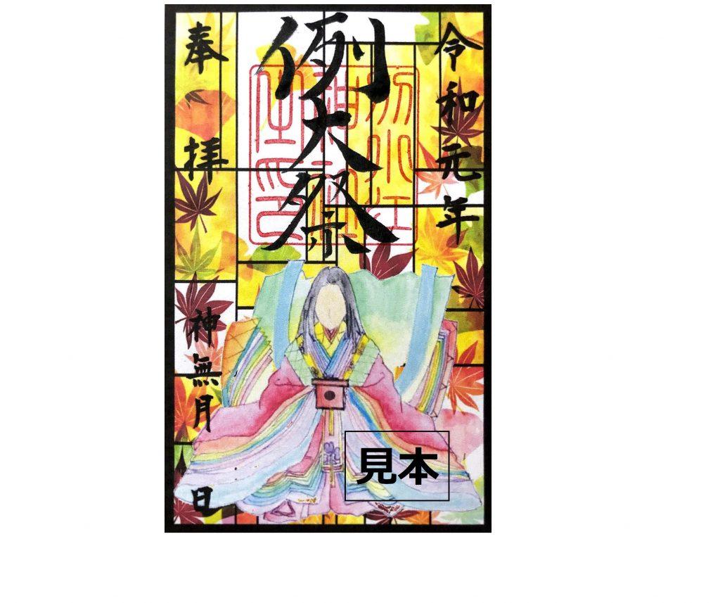 10月12~22日までの例大祭御朱印です。こちらは片面書置きのみで500円のお納めでございます。