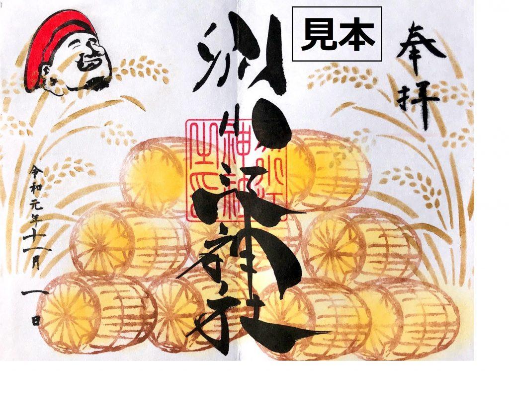 11月1~8日、19~30日までの11月御朱印のデザインが決まりました。11月は秋の米の収穫に感謝する意味合いで米俵の絵柄で、今年は大嘗祭の年なので両面にいたしました。600円のお納めで直書き書置き両方とも対応致します。なお、ご参拝前に必ず授与所が開いているかどうかをHPでご確認ください。