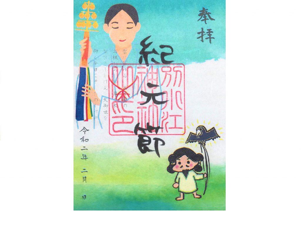 2月1~11日迄、紀元節御朱印を頒布いたします。こちらは書置きのみで500円のお納めでございます。