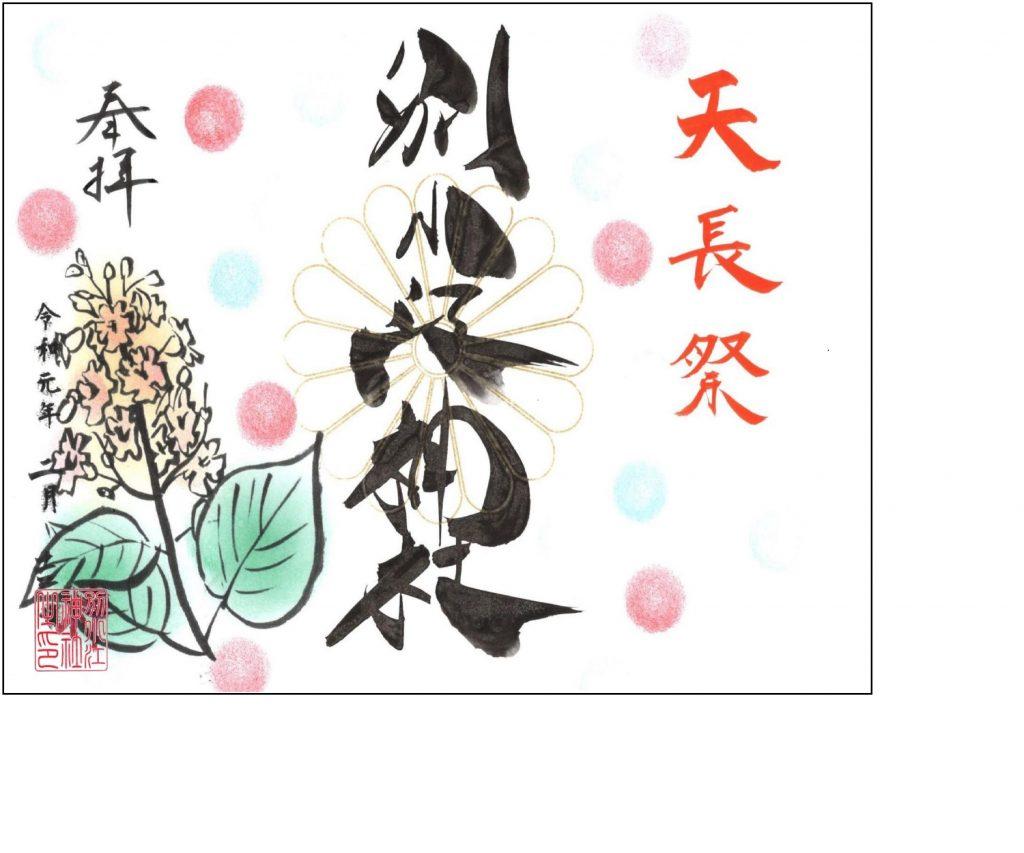 2月1日~29日迄の2月御朱印です。こちらは2月10~29日迄は直書きいたします。それ以外は書置きのみでの対応となります。600円のお納めです。2月は令和初の天皇誕生日ということもあり、今上天皇のお印でもある梓の御朱印となっております。