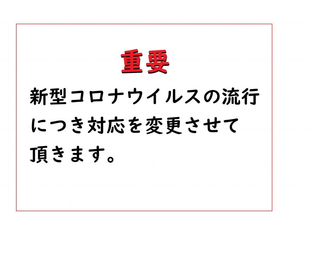 拡散希望!重要!!別小江神社 コロナウイルス対策について・・・ 受付の職員はすべてマスクを着用させていただきます。 御参拝を集中させない為、ひなまつり御朱印は3月30日までと期間を変更させていただきます。 流し雛御朱印は流し雛をおつくり頂かなくてもお分かちいたします。流し雛作り会場では新型コロナウイルスに有効な空気清浄機を設置いたしておりますが、マスクを着用願います。 3月通常御朱印は書き手の人数不足の為、10日までは直書きいたしますが、10日以降は書置きのみとさせていただきます。 ご理解ご協力の程、宜しくお願いいたします。