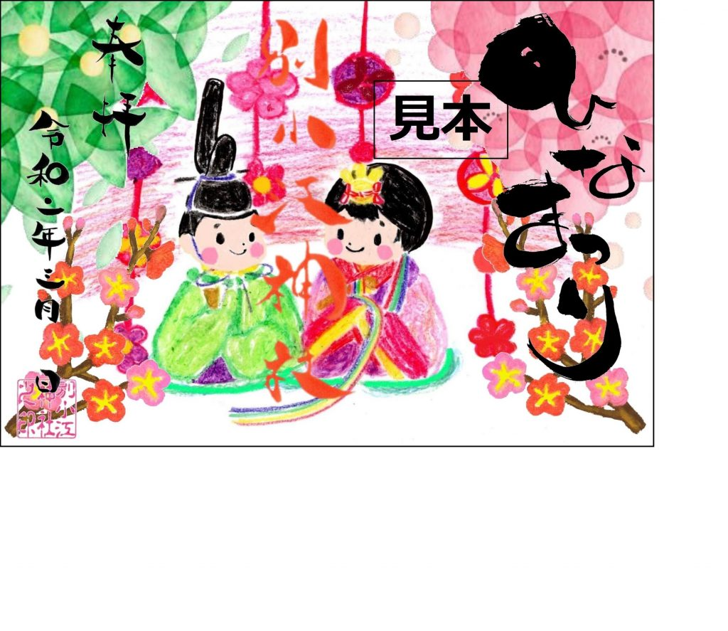 3月1~31日迄、流し雛御朱印(書置きのみ)を500円で頒布いたします。
