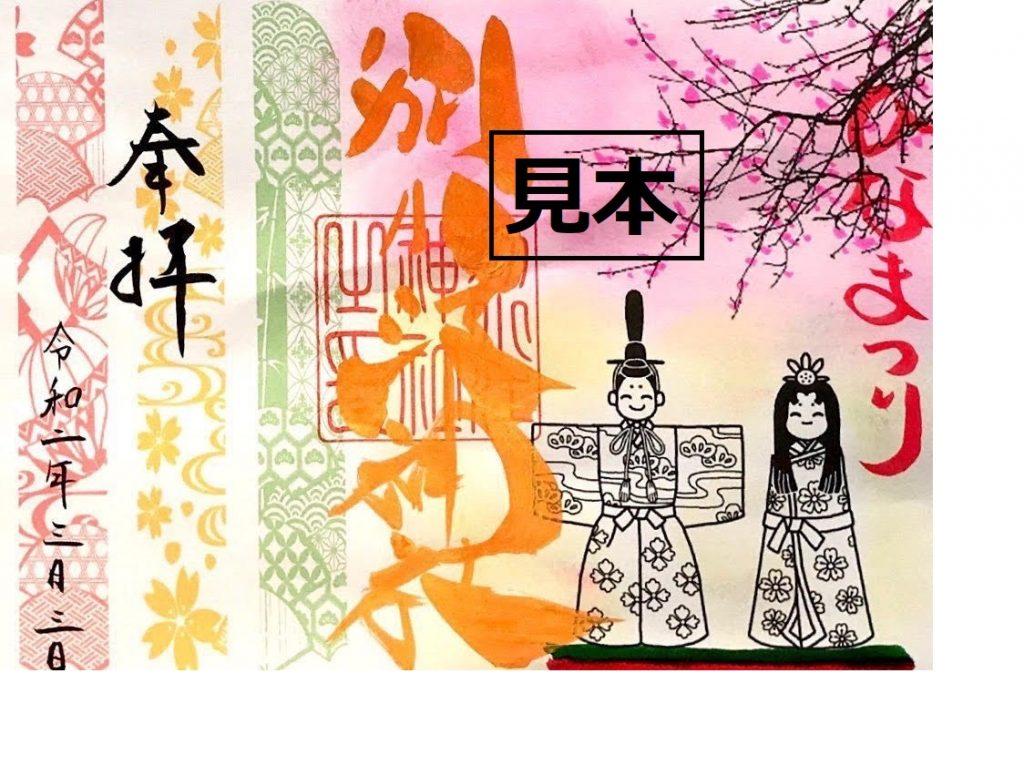 3月1~10日迄の雛祭り御朱印の絵柄が決まりました。こちら700円のお納めで直書き書置き両方とも対応致します。沢山のご参拝をお待ちしております。