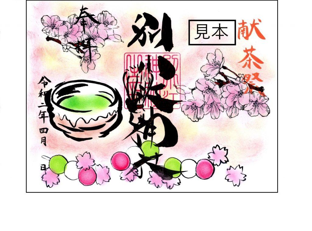 4月は献茶祭の御朱印となります。直書き書置き両方とも対応致します。4月中受付をしておりますが、お休みもございますので、事前にHPにて日程を確認されましてからご参拝下さい。